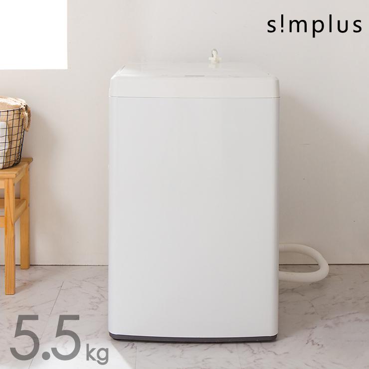 全自動洗濯機 洗濯機 5.5kg 風乾燥機能付 SP-WM55WH ホワイト simplus シンプラス 縦型 一人暮らし(代引不可)【送料無料】