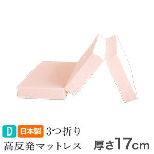 日本製 極厚 マットレス ダブル 厚め 体圧分散 高反発 硬め かため 厚さ17cm 寝返り 三つ折り 3つ折り 一枚もの 1枚もの(代引不可)【送料無料】