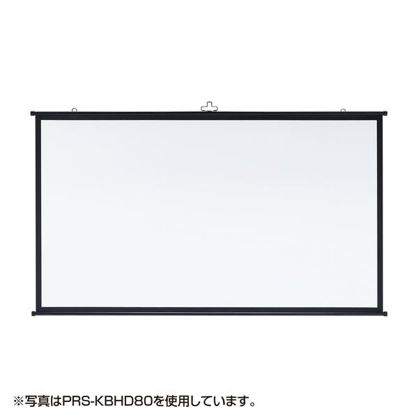 サンワサプライ プロジェクタースクリーン(壁掛け式) PRS-KBHD50【送料無料】 (代引不可)