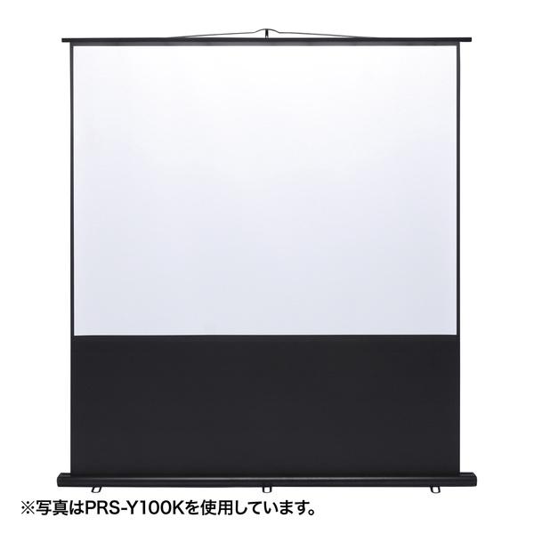サンワサプライ プロジェクタースクリーン(床置き式) PRS-Y80K【送料無料】 (代引不可)