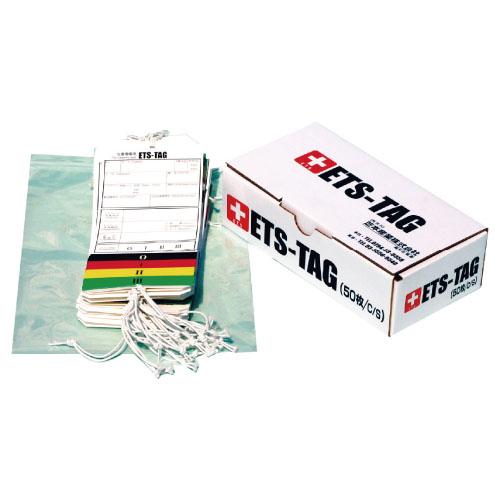 芝本商店 トリアージ用タッグ(ETS-TAG) サイズ:110×232 入数:100枚(50枚×2箱)【送料無料】