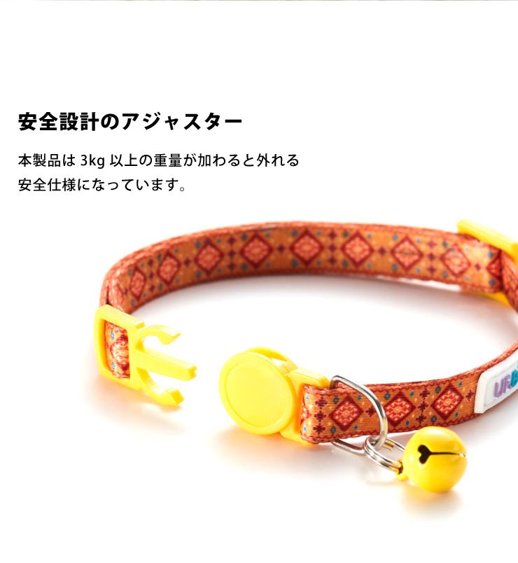 猫 首輪 2本セット ねこ ネコ 安全首輪 セーフティ首輪 かわいい カワイイ 可愛い キャットカラー xi-uf-c010(代引不可)