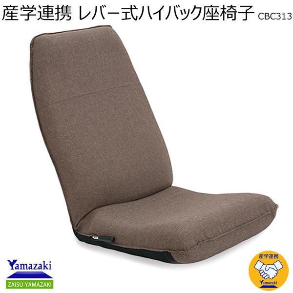 日本製 特許取得 産学連携 レバー式ハイバック座椅子 CBC313 座椅子 ざいす 座いす リクライニング 姿勢 レバー レバー式(代引不可)【送料無料】
