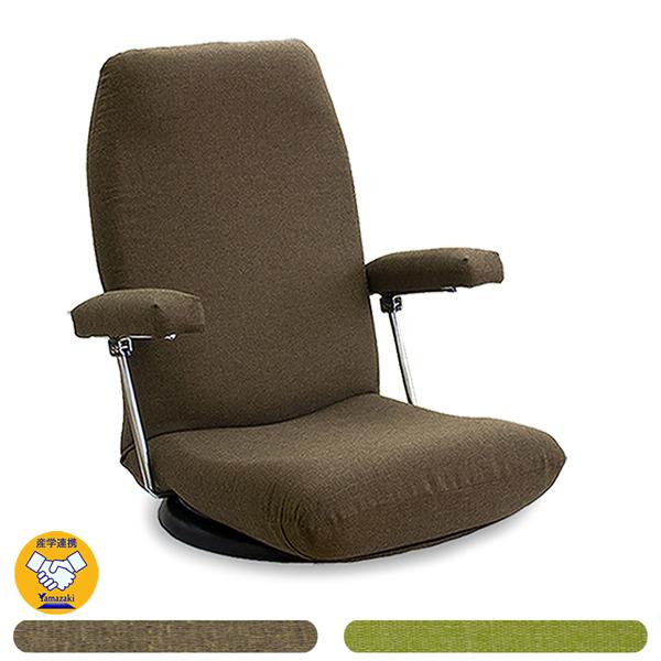 【日本製 産学連携 肘付き 回転 座椅子】イス 椅子 チェア フロアチェア パーソナルチェア リクライニング(代引不可)【送料無料】【S1】