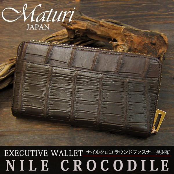 マトゥーリ Maturi 最高級ナイルクロコ革 長財布 ラウンドファスナー MR-047-2