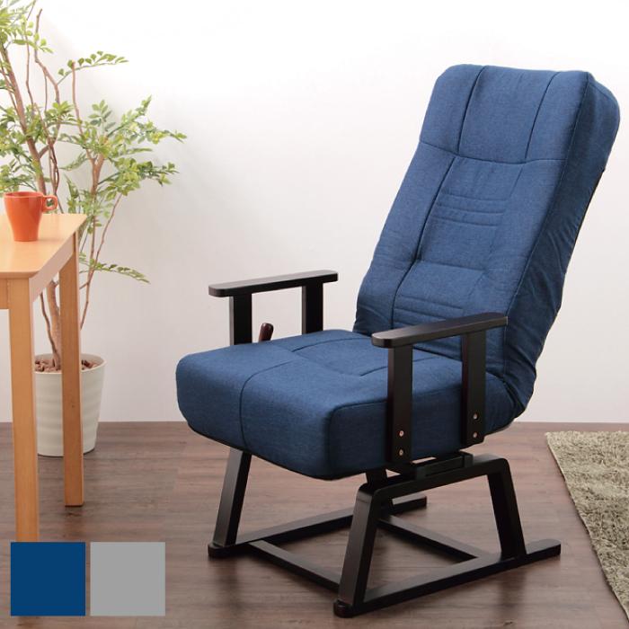 座椅子 高座椅子 リクライニング 回転 ハイバック レバー式 肘付き 肘掛け 折りたたみ コンパクト 低反発 低反発クッション(代引不可)【送料無料】