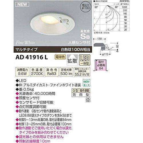 コイズミ LED防雨防湿ダウンライト SAD41916L 【設置工事不可】