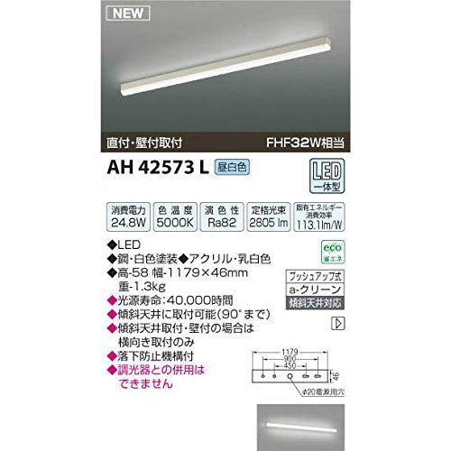 <title>メーカー直売 コイズミ LEDシーリングライト AH42573L 設置工事不可</title>