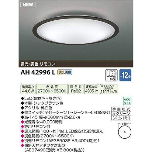 コイズミ LEDシーリングライト AH42996L 【設置工事不可】