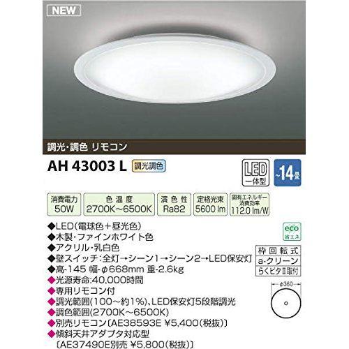 コイズミ LEDシーリングライト SAH43003L 【設置工事不可】