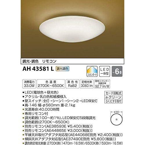 コイズミ LEDシーリングライト SAH43581L 【設置工事不可】