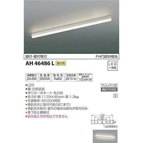コイズミ LED小型シーリングライト SAH42082L 【設置工事不可】