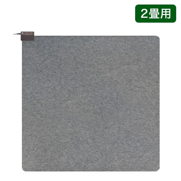 電磁波カット 電気ホットカーペット 2畳用本体 ZCB-20KR(代引不可)【送料無料】