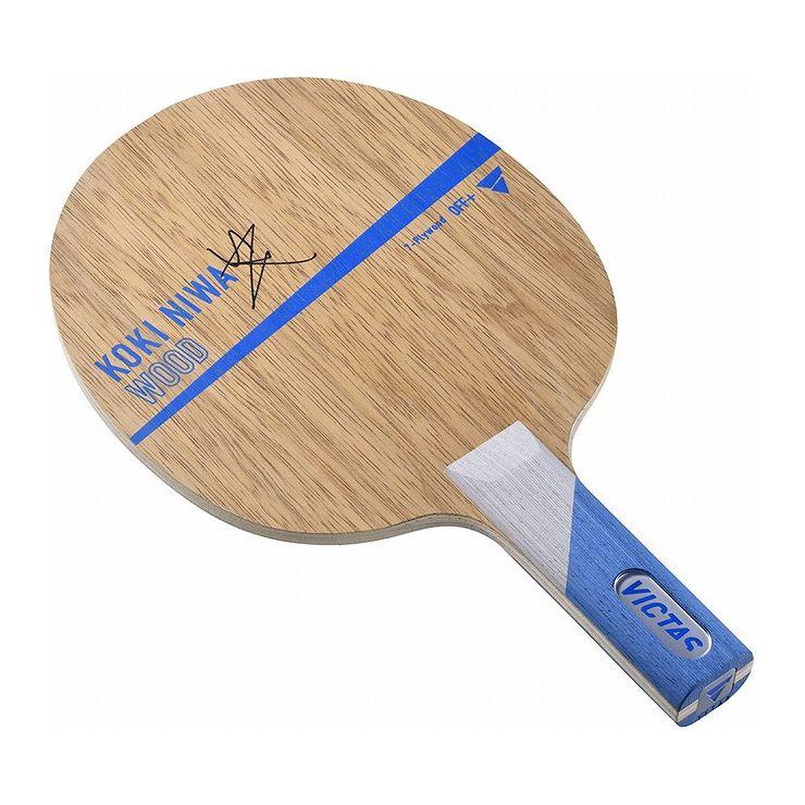 VICTAS(ヴィクタス) 卓球ラケット VICTAS KOKI NIWA WOOD ST 27205【送料無料】【S1】