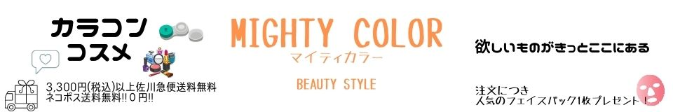 Mighty Color 楽天市場店:カラーコンタクト、化粧品