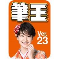 筆王Ver.23