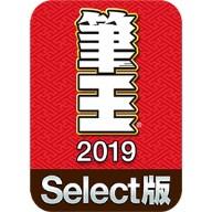 筆王2019 Select版