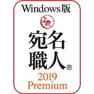 宛名職人 2019 Premium