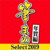 筆まめselect2019 年賀編