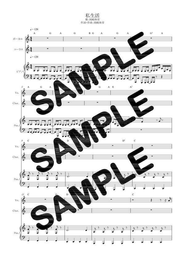 【ダウンロード楽譜】 私生活/岡崎体育(ピアノ弾き語り譜 初級1)