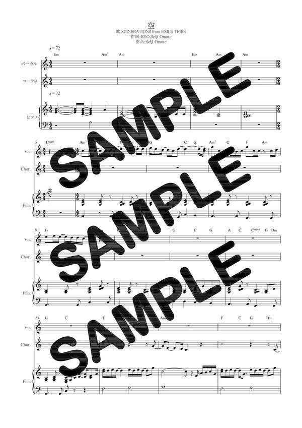 【ダウンロード楽譜】 空/GENERATIONS from EXILE TRIBE(ピアノ弾き語り譜 初級1)