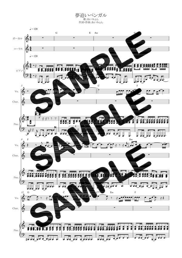 【ダウンロード楽譜】 夢追いベンガル/あいみょん(ピアノ弾き語り譜 初級1)