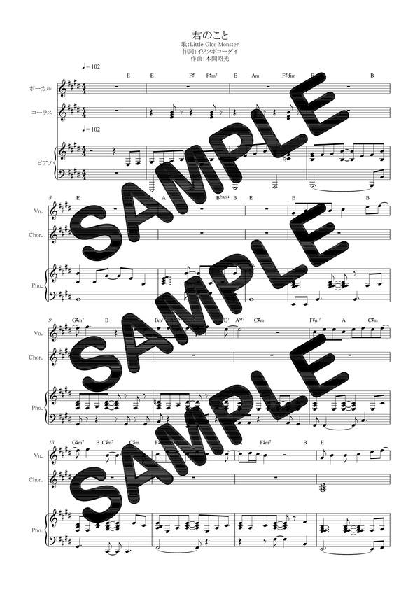 【ダウンロード楽譜】 君のこと/Little Glee Monster(ピアノ弾き語り譜 初級1)