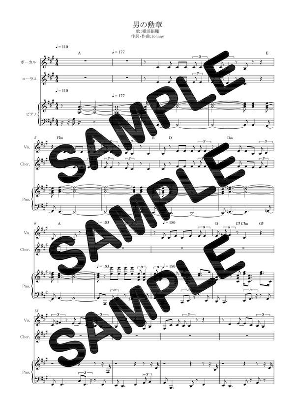 【ダウンロード楽譜】 男の勲章/横浜銀蠅(ピアノ弾き語り譜 初級1)