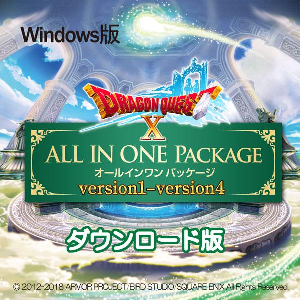 ドラゴンクエストXオールインワンパッケージ version1-version4