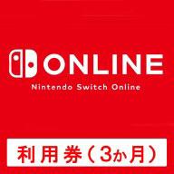 Nintendo Switch Onlineサービス開始