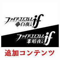 [3DS] ファイアーエムブレムif (ダウンロード版)