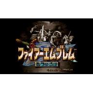 [3DS] ファイアーエムブレム 聖戦の系譜 (ダウンロード版)