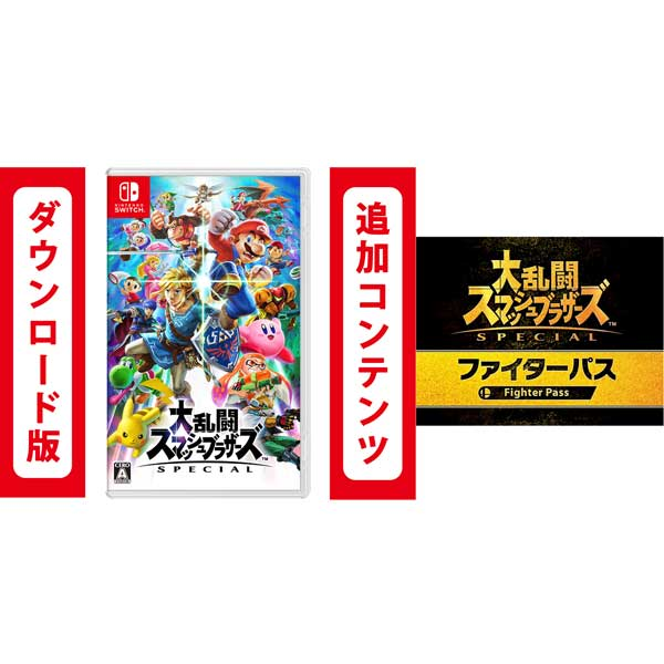 [Switch] 大乱闘スマッシュブラザーズ SPECIAL+ファイターパス セット(ダウンロード版)