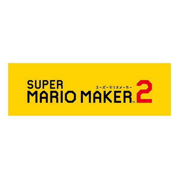 [Switch] スーパーマリオメーカー 2 (ダウンロード版)