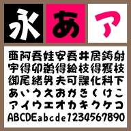 GSNプリティフランクB【Win版TTフォント】【POP体】