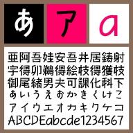 和楽-Medium【Win版TTフォント】【デザイン書体】【ゴシック系】【和風】