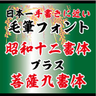 【Win版/Mac版毛筆フォント】「昭和12書体セット」+「菩薩9書体セット」
