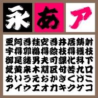 GSNひげ文字EB【Win版TTフォント】【ひげ文字】【江戸文字系】【筆書系】