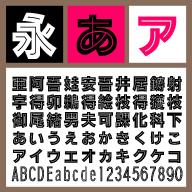 GMYインラインゴシックU 【Mac版TTフォント】【ゴシック系】