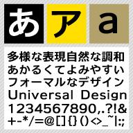 クリアデザインフォント / C4 ビオゴ Nexus E 【Win版TrueTypeフォント】【ゴシック体】【モダンゴシック】