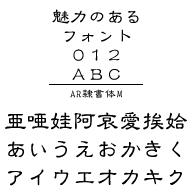 AR隷書体M Windows版TrueTypeフォント