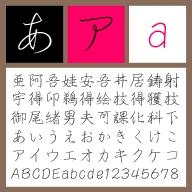セイビシロガネL【Win版TTフォント】【行書体】【ペン字系】