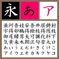 NSK P白洲毛筆宛名楷書【Win版TTフォント】【楷書】【筆書系】