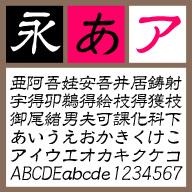 疾風【Win版TrueTypeフォント】【隷書体】