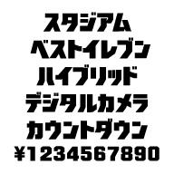 カナフェイス スタジアム MAC版TrueTypeフォント