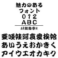 AR髭勘亭H (Windows版 TrueTypeフォントJIS2004字形対応版)