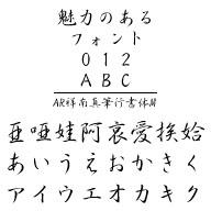 AR祥南真筆行書体M (Windows版 TrueTypeフォントJIS2004字形対応版)
