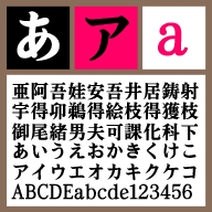 セイビシオミB【Win版TTフォント】【明朝体】