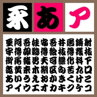 GSN勘亭流EB【Win版TTフォント】【勘亭流】【歌舞伎文字系】【江戸文字系】【筆書系】