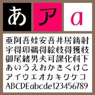 駿河-Medium【Win版TTフォント】【デザイン書体】【明朝系】【和風】